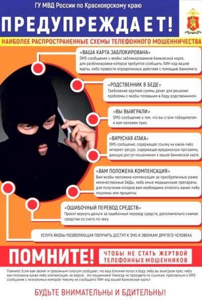 Памятка профилактики мошенничества Мошенничество- 2