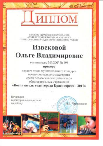 Диплом Воспитатель года (pdf.io)