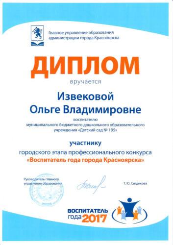 Диплом Город Воспитатель года